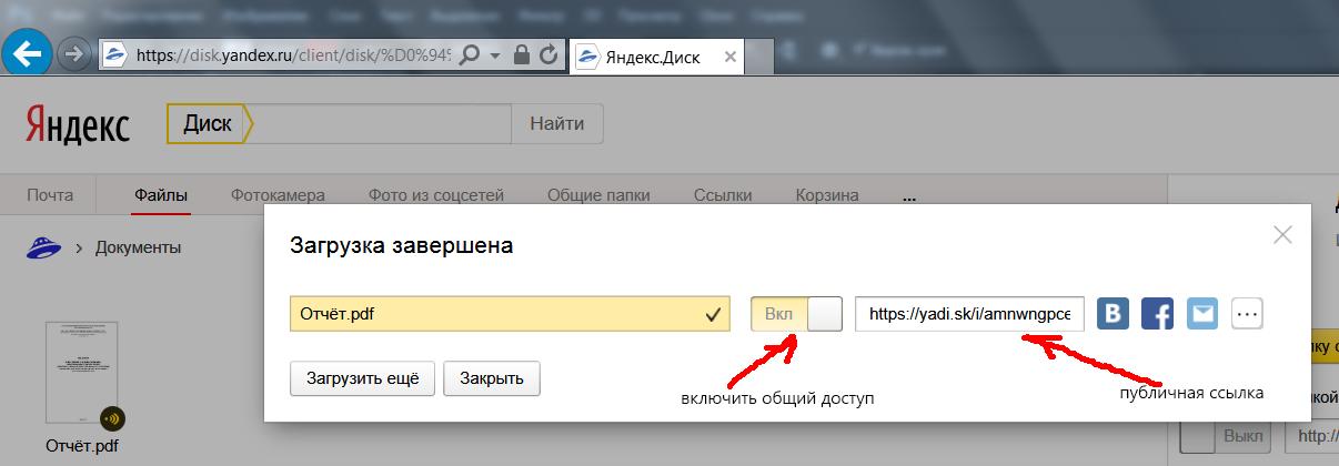 Как сделать ссылку на скачивание своего файла