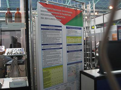 Belarusian Industrial Forum-2011 (17-20 May 2011, Minsk)